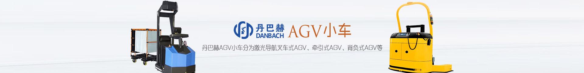 丹巴赫AGV小车