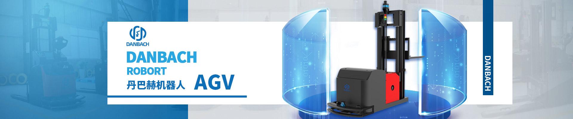 丹巴赫工业机器人